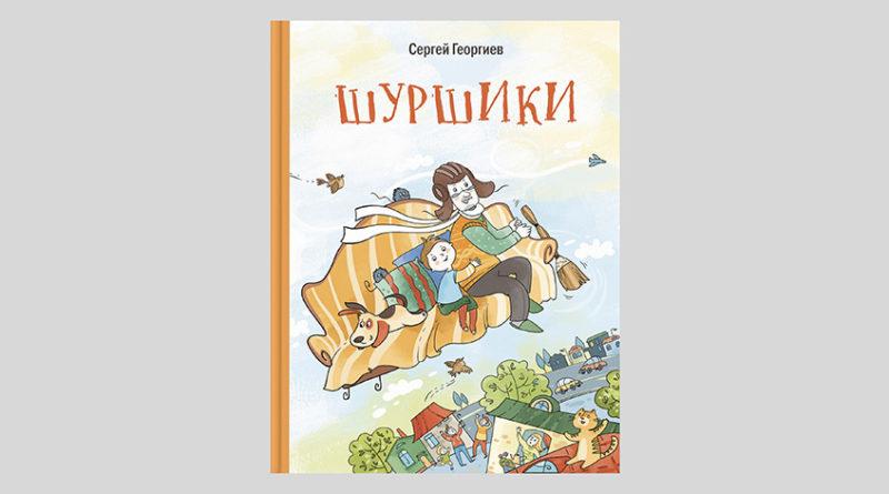 Сергей Георгиев. Шуршики и другие истории про Саньку