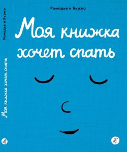 Седрик Рамадье: Моя книжка хочет спать