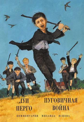 Луи Перго. Пуговичная война. Когда мне было двенадцать