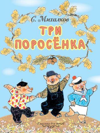 Сергей Михалков. Три поросёнка