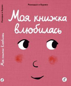 Седрик Рамадье: Моя книжка влюбилась