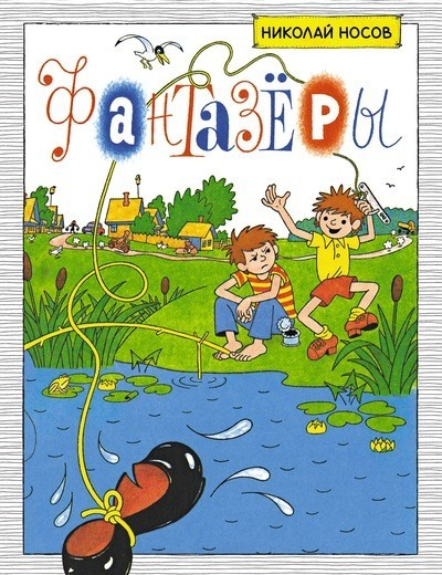 Николай Носов. Фантазёры