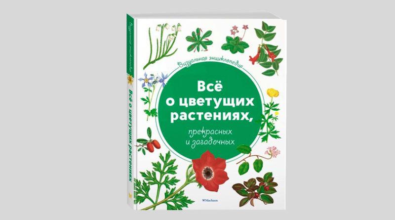 Тони Харрис. Всё о цветущих растениях, прекрасных и загадочных