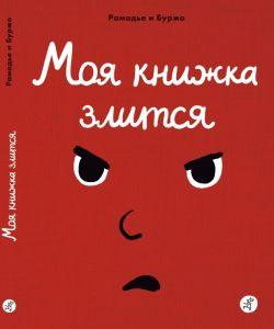 Седрик Рамадье: Моя книжка злится