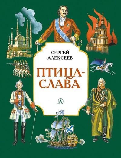 Сергей Алексеев: Птица-слава