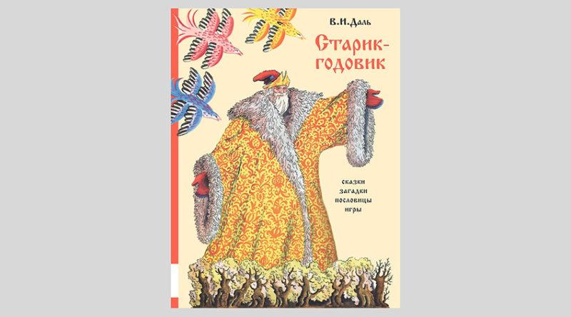 Владимир Даль. Старик-годовик