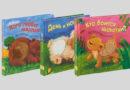 """Серия книг """"Потрогай и погладь"""" с иллюстрациями Мелани Митчелл"""