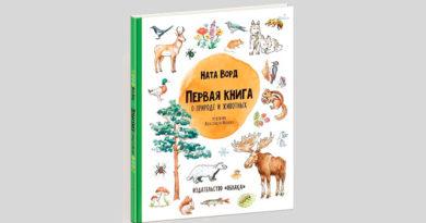 Ната Ворд. Первая книга о природе и животных