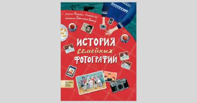 Надежда Беленькая: История семейных фотографий