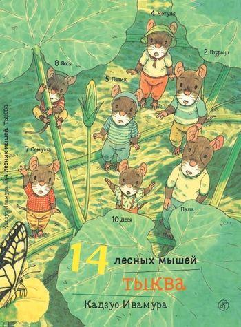 Кадзуо Ивамура. 14 лесных мышей. Тыква