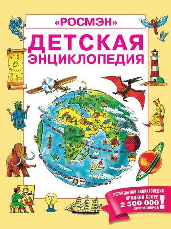 Джейн Эллиот: Детская энциклопедия