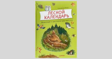 Сюзанна Риха. Лесной календарь.Животные и растения круглый год