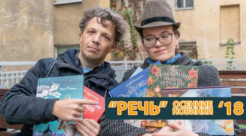 """Осенние новинки издательства """"Речь"""""""