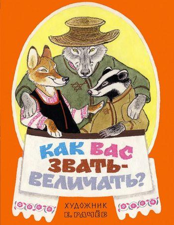 Как вас звать-величать? Белорусские народные сказки