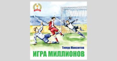 Тимур Максютов. Игра миллионов