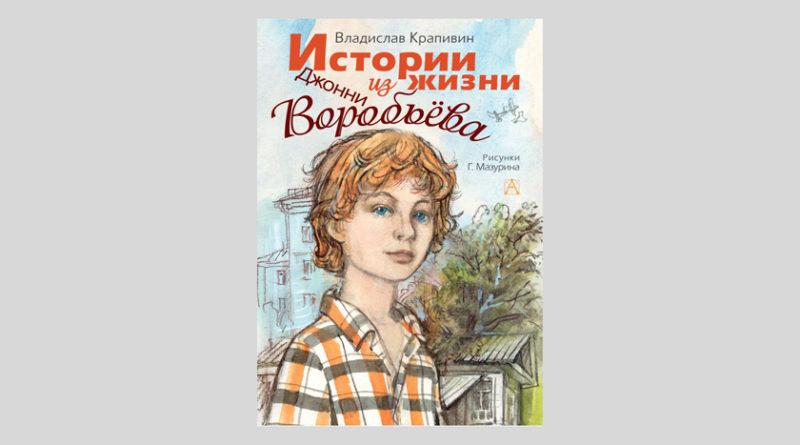 Владислав Крапивин. Истории из жизни Джонни Воробьёва