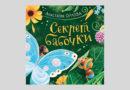 Анастасия Орлова: Секрет бабочки