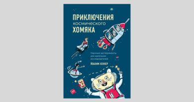 Йоахим Хеккер. Приключения космического хомяка Научные эксперименты для маленьких исследователей