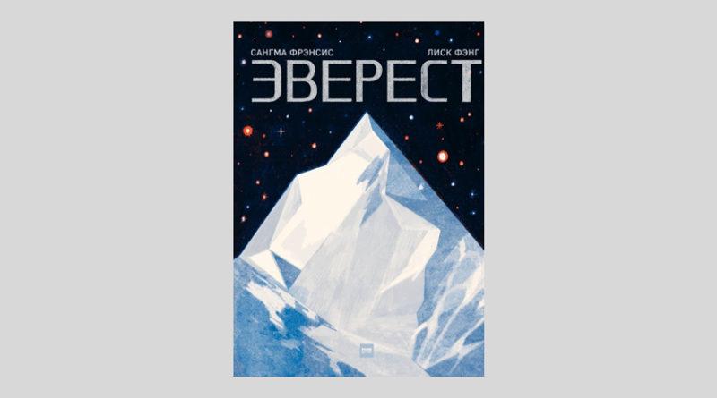 Сангма Фрэнсис: Эверест