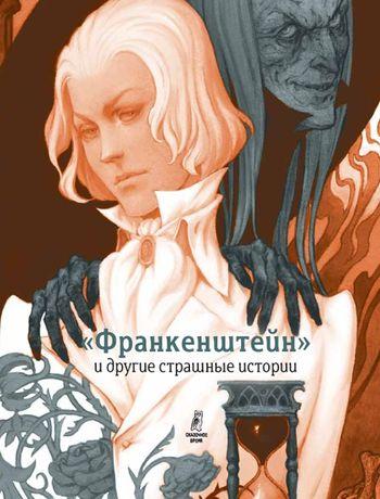 """Софья Прокофьева. """"Франкенштейн"""" и другие страшные истории"""