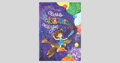 Софья Могилевская: Семь разноцветных сказок