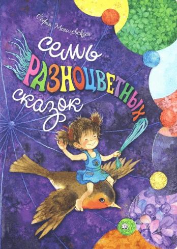 Софья Могилевская. Семь разноцветных сказок