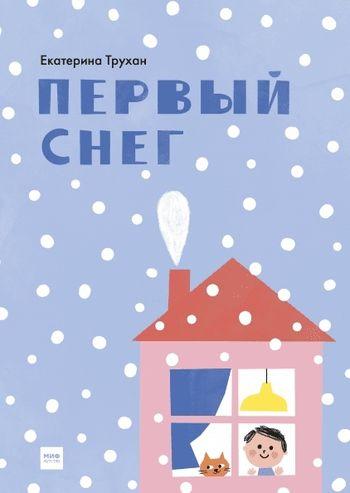 Екатерина Трухан. Первый снег
