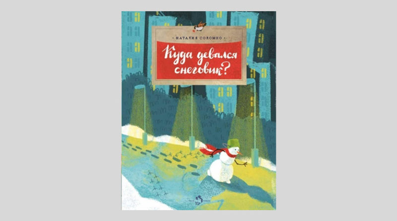 Наталия Соломко. Куда девался снеговик?