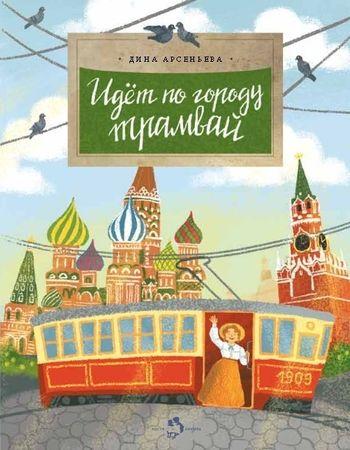 Дина Арсеньева. Идёт по городу трамвай
