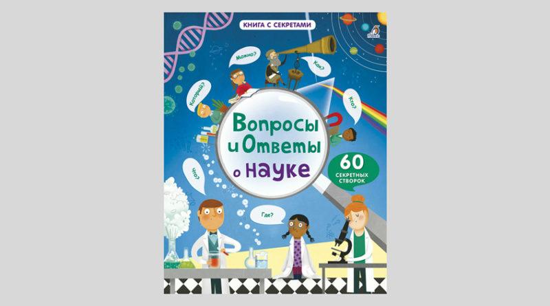 Вопросы и ответы о науке. Книга с секретами
