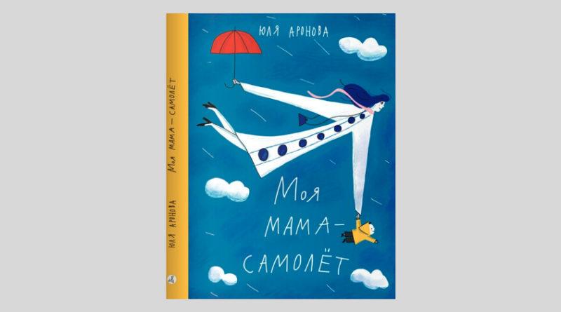 Юля Аронова. Моя мама - самолет