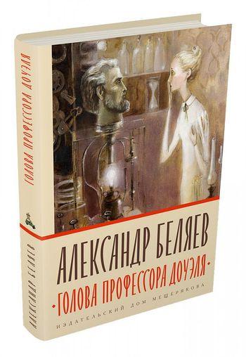 Александр Беляев. Голова профессора Доуэля