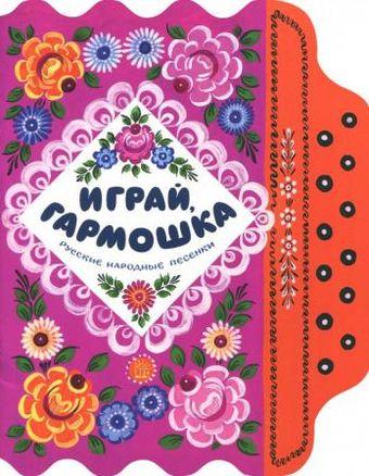Играй, гармошка. Русские народные песенки