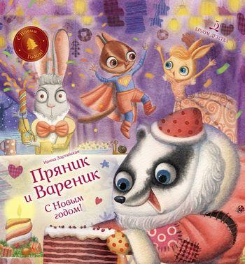 Ирина Зартайская. Пряник и Вареник. С Новым годом!