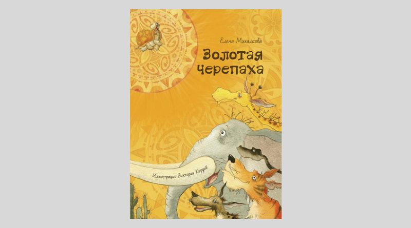 Елена Михалкова. Золотая черепаха