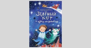 Надежда Щербакова. Зелёный кот и чудеса под Новый год