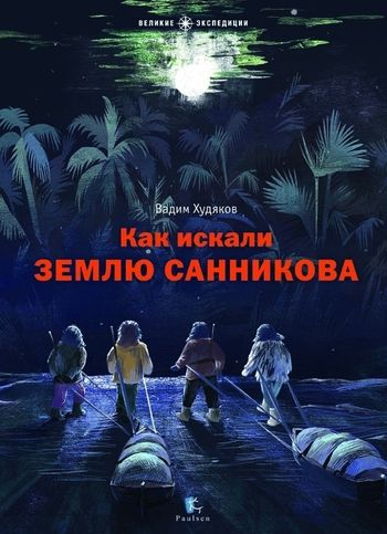 Вадим Худяков. Как искали Землю Санникова