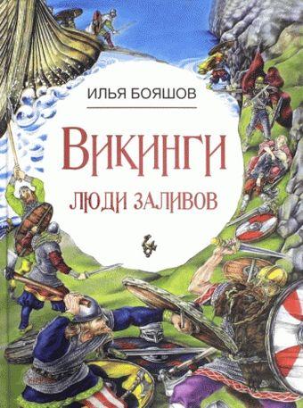Илья Бояшов. Викинги: люди заливов
