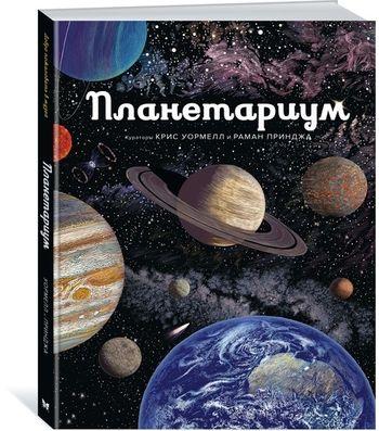 Раман Принджа. Планетариум