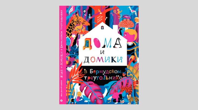 Мария Краснова-Шабаева. Дома и домики в Бермудском треугольнике