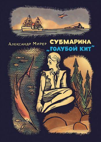 "Александр Мирер. Субмарина ""Голубой кит"""