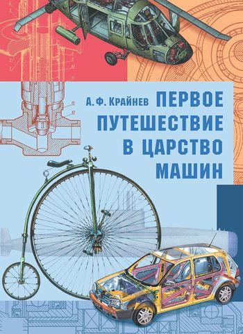 Александр Крайнев. Первое путешествие в царство машин