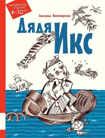 Аделаида Котовщикова. Дядя Икс