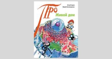 Егор Егоров, Юрий Нечипоренко: Живой дом
