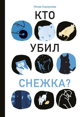 Петра Соукупова. Кто убил Снежка?