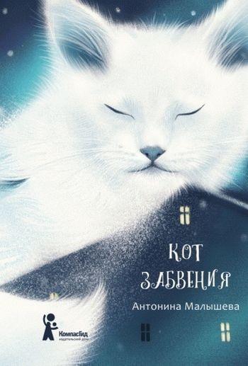 Антонина Малышева. Кот забвения