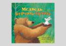 Норберт Ланда: Медведь Бурчала-Урчала