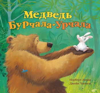 Норберт Ланда. Медведь Бурчала-Урчала
