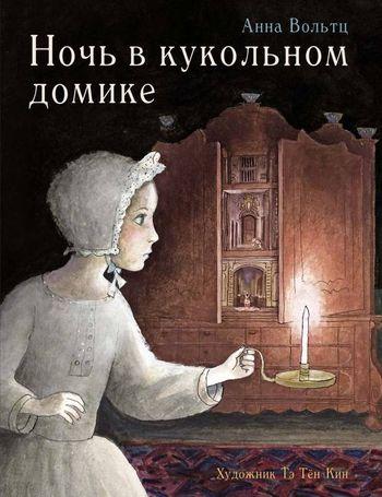 Анна Вольтц: Ночь в кукольном домике