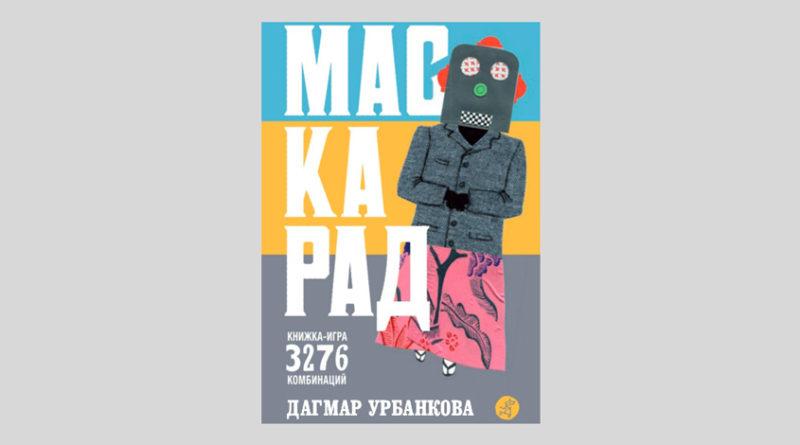 Дагмар Урбанкова. Маскарад. Книжка-игра